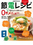 節電レシピ(レタスクラブMOOK)