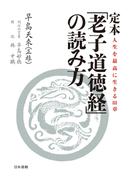 定本「老子道徳経」の読み方