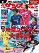 週刊サッカーダイジェスト 2014年4/1号