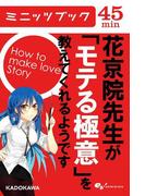 花京院先生が「モテる極意」を教えてくれるようです(カドカワ・ミニッツブック)