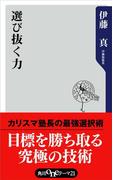 選び抜く力(角川oneテーマ21)