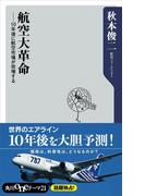 航空大革命 10年後に航空市場が倍増する(角川oneテーマ21)