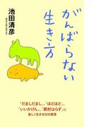 がんばらない生き方(中経出版)