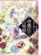 リリー骨董店の白雪姫3 トワイライト・ルビーの夜明け(コバルト文庫)