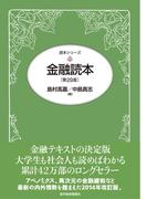 金融読本(第29版)