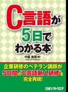 C言語が5日でわかる本(日経BP Next ICT選書)(日経BP Next ICT選書)
