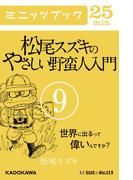 松尾スズキのやさしい野蛮人入門(9) 世界に出るって偉いんですか?(カドカワ・ミニッツブック)