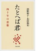 たとへば君 四十年の恋歌(文春文庫)