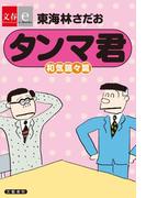 タンマ君 和気藹々篇【文春e-Books】(文春e-book)