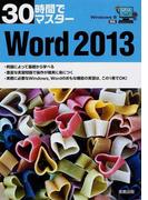30時間でマスターWord 2013