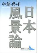 日本風景論(講談社文芸文庫)