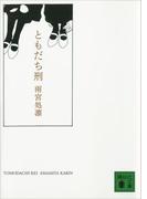 ともだち刑(講談社文庫)