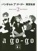 バンギャル ア ゴーゴー(2)(講談社文庫)