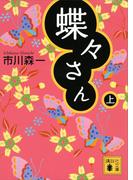 蝶々さん(上)(講談社文庫)