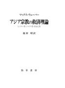 アジア宗教の救済理論 : ヒンドゥー教・ジャイナ教・原始仏教〈新装版〉
