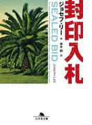 封印入札(幻冬舎文庫)