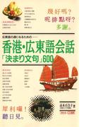 香港・広東語会話「決まり文句」600 広東語の通になるための