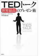 TEDトーク 世界最高のプレゼン術