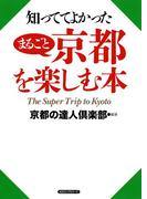 知っててよかった まるごと京都を楽しむ本(KKロングセラーズ)(KKロングセラーズ)