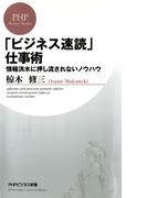 「ビジネス速読」仕事術(PHPビジネス新書)