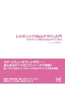 レスポンシブWebデザイン入門 マルチデバイス時代のWebデザイン手法