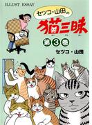 セツコ・山田の猫三昧 第3巻