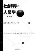 社会科学の人間学 : 自由主義のプロジェクト