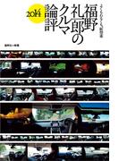 MFi特別編集福野 礼一郎 クルマ評論2014(Motor Fan別冊)
