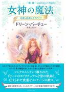 新版 女神の魔法