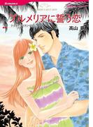 プルメリアに誓う恋(ハーレクインコミックス)