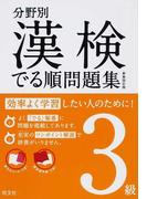 分野別漢検でる順問題集3級 新装4訂版