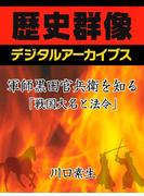 軍師黒田官兵衛を知る「戦国大名と法令」(歴史群像デジタルアーカイブス)