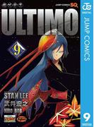 機巧童子ULTIMO 9(ジャンプコミックスDIGITAL)