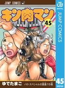 キン肉マン 45(ジャンプコミックスDIGITAL)