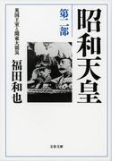 昭和天皇 第二部 英国王室と関東大震災(文春文庫)