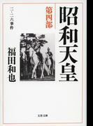 昭和天皇 第四部 二・二六事件(文春文庫)