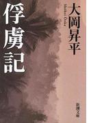 俘虜記(新潮文庫)(新潮文庫)