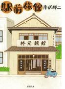 駅前旅館(新潮文庫)(新潮文庫)