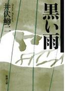 黒い雨(新潮文庫)(新潮文庫)