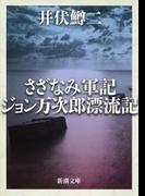 さざなみ軍記・ジョン万次郎漂流記(新潮文庫)(新潮文庫)