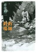 釣師・釣場(新潮文庫)(新潮文庫)