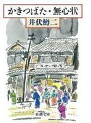 かきつばた・無心状(新潮文庫)(新潮文庫)