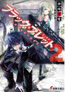 ブラック・ブレット2 VS神算鬼謀の狙撃兵(電撃文庫)
