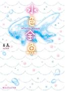 水色金魚(魔法のiらんど文庫)