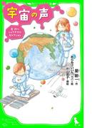 宇宙の声 星新一ジュブナイル・セレクション(角川つばさ文庫)