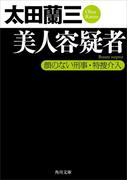 美人容疑者 顔のない刑事・特捜介入(角川文庫)