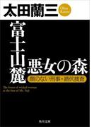 富士山麓 悪女の森 顔のない刑事・潜伏捜査(角川文庫)