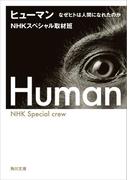 ヒューマン なぜヒトは人間になれたのか(角川文庫)