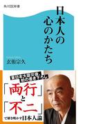 日本人の心のかたち(角川SSC新書)