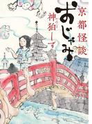 京都怪談 おじゃみ(MF文庫ダ・ヴィンチ)